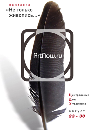 Exhibition «Not only paintings. ..». Internet-gallery «ArtNow.ru»